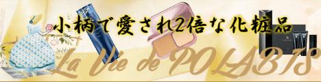 ポーラ化粧品通販La Vie de PORABISのページへ