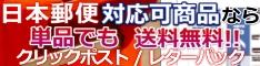 日本郵便対応可商品