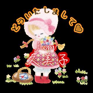 フランス刺繍デコメ 花を摘むアリス 久美子