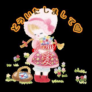フランス刺繍デコメ 花を摘むアリス 愛