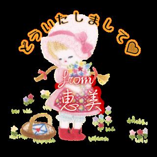 フランス刺繍デコメ 花を摘むアリス 恵美