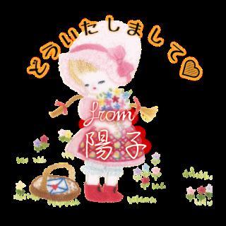 フランス刺繍デコメ 花を摘むアリス 陽子