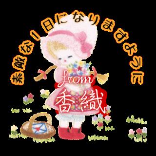 フランス刺繍デコメ 花を摘むアリス 香織