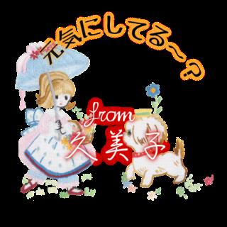 フランス刺繍デコメ アンと愛犬ラプラス 久美子
