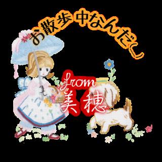 フランス刺繍デコメ アンと愛犬ラプラス 美穂