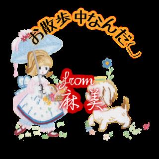 フランス刺繍デコメ アンと愛犬ラプラス 麻美