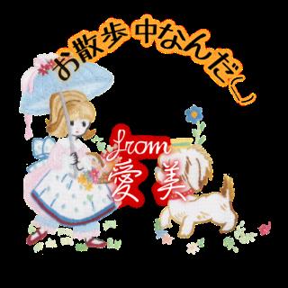 フランス刺繍デコメ アンと愛犬ラプラス 愛美