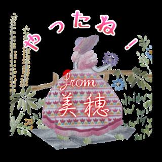 フランス刺繍デコメ 園遊会の麗人(ピンク) 美穂