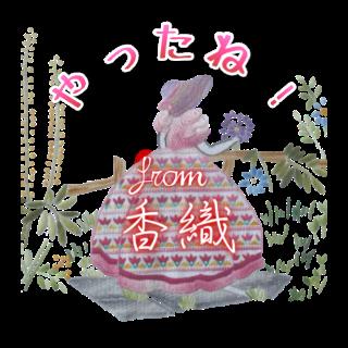 フランス刺繍デコメ 園遊会の麗人(ピンク) 香織