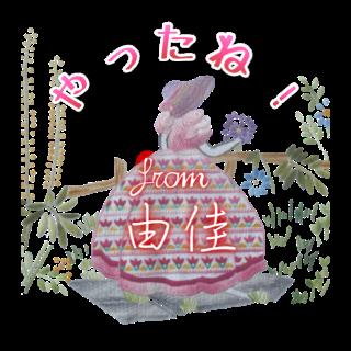 フランス刺繍デコメ 園遊会の麗人(ピンク) 由佳