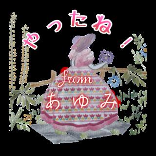 フランス刺繍デコメ 園遊会の麗人(ピンク) あゆみ