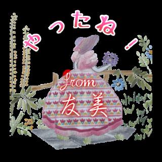 フランス刺繍デコメ 園遊会の麗人(ピンク) 友美