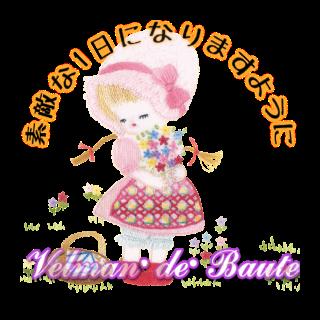 フランス刺繍デコメ 花を摘むアリス