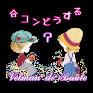フランス刺繍デコメ 少年と少女のポルカ