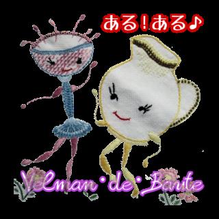 フランス刺繍デコメ マンボ~グラス&ポット