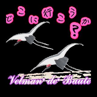 和風デコメ 鶴の番い