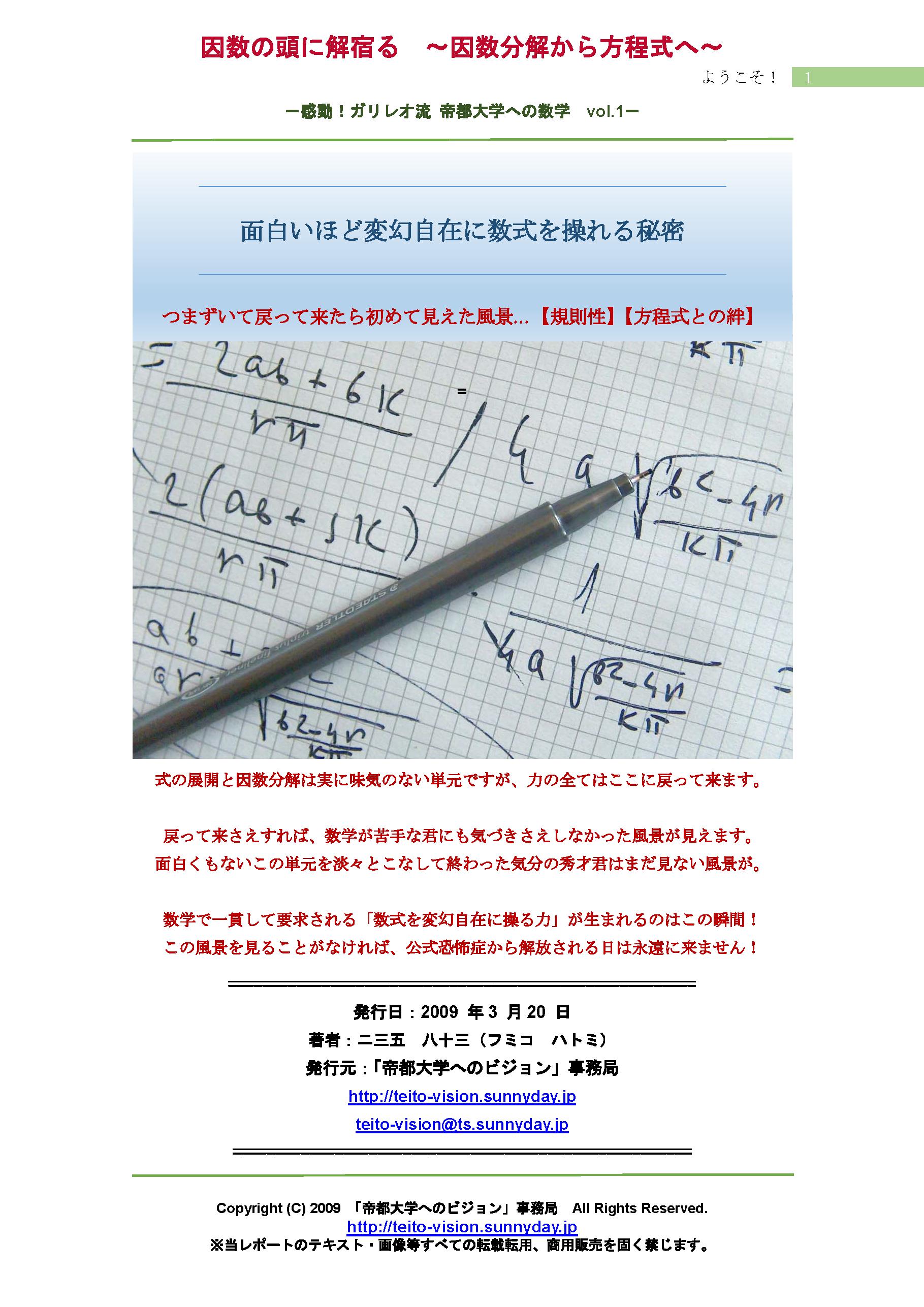 帝都大学への数学