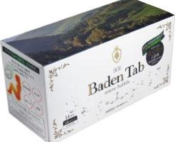 薬用バーデンタブ 重炭酸湯 機能性入浴剤
