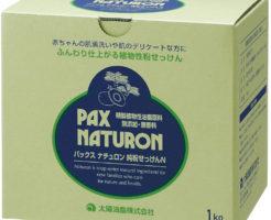 パックスナチュロン 純粉石鹸N 1kg