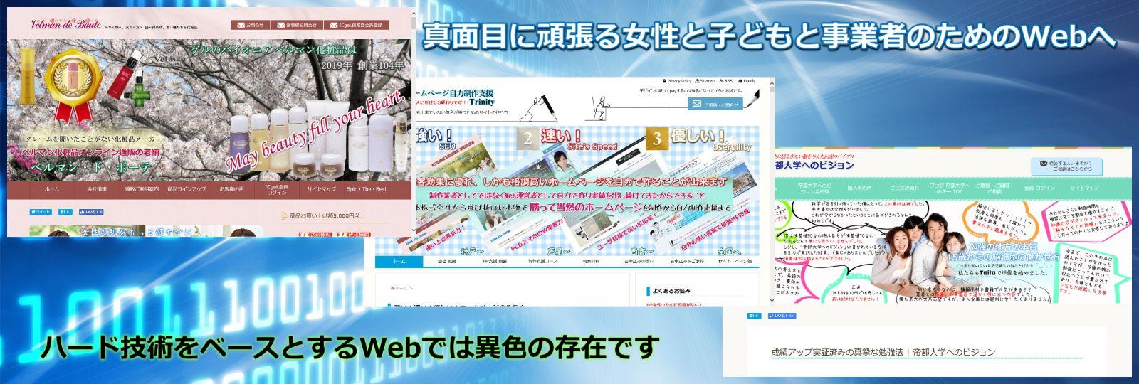 ICL技術事務所 公式サイト メイン画像