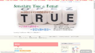 Something True & Roman