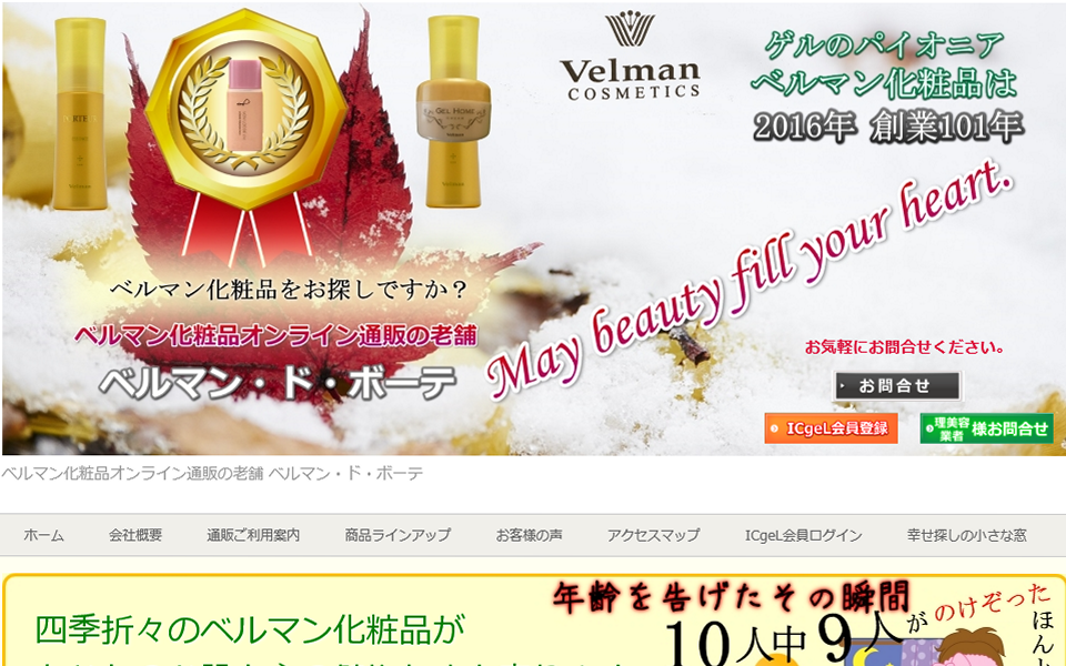 ベルマン化粧品オンライン通販 ベルマン・ド・ボーテ