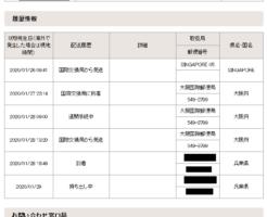 個人輸入での到着までの期間と日数