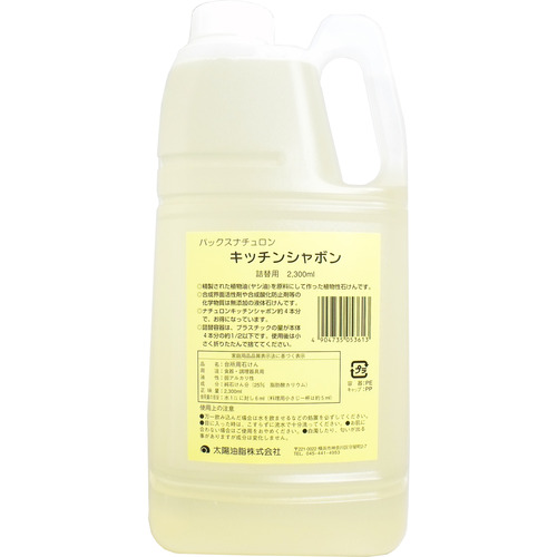 パックスナチュロン キッチンシャボン 食器洗い用石けん 詰替用 2300mL
