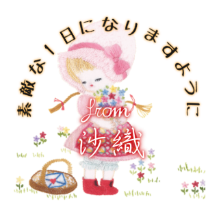 フランス刺繍デコメ 花を摘むアリス 沙織