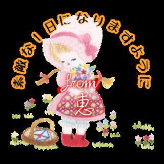 フランス刺繍デコメ 花を摘むアリス 恵