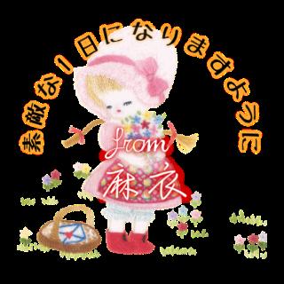 フランス刺繍デコメ 花を摘むアリス 麻衣
