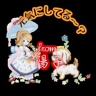 フランス刺繍デコメ アンと愛犬ラプラス 陽子
