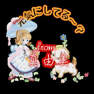 フランス刺繍デコメ アンと愛犬ラプラス 真由美