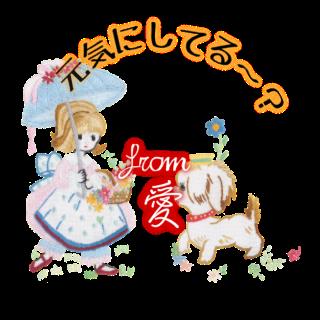フランス刺繍デコメ アンと愛犬ラプラス 愛