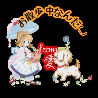 フランス刺繍デコメ アンと愛犬ラプラス愛