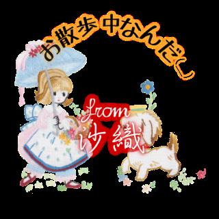 フランス刺繍デコメ アンと愛犬ラプラス 沙織