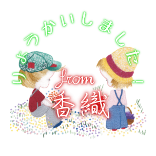 フランス刺繍デコメ 少年と少女のポルカ 香織