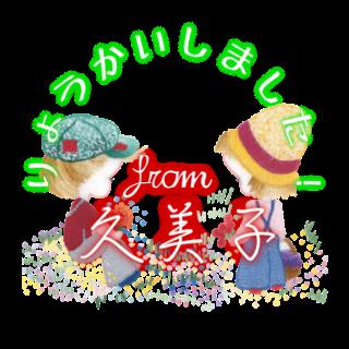 フランス刺繍デコメ 少年と少女のポルカ 久美子