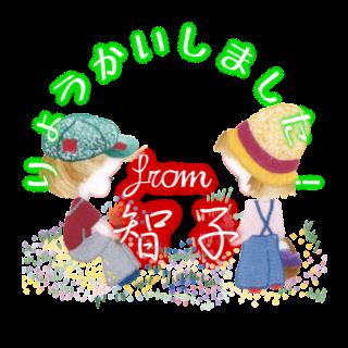 フランス刺繍デコメ 少年と少女のポルカ 智子