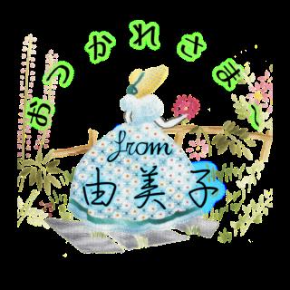 フランス刺繍デコメ 園遊会の麗人(ブルー) 由美子