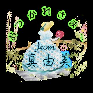 フランス刺繍デコメ 園遊会の麗人(ブルー) 真由美