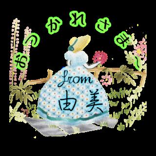 フランス刺繍デコメ 園遊会の麗人(ブルー) 由美