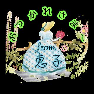 フランス刺繍デコメ 園遊会の麗人(ブルー) 恵子