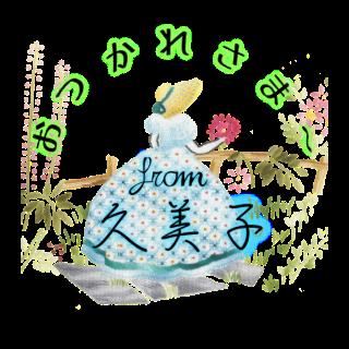 フランス刺繍デコメ 園遊会の麗人(ブルー) 久美子