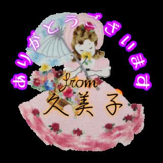 フランス刺繍デコメ 花を嗅ぐオリヴィア 久美子
