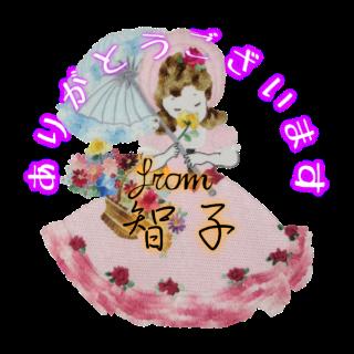 フランス刺繍デコメ 花を嗅ぐオリヴィア 智子