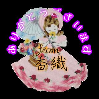 フランス刺繍デコメ 花を嗅ぐオリヴィア 香織