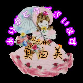 フランス刺繍デコメ 花を嗅ぐオリヴィア 真由美