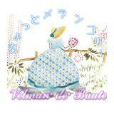 フランス刺繍デコメ 園遊会の麗人フィオナ(ブルー系)