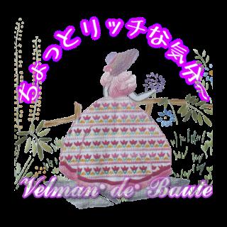 フランス刺繍デコメ 園遊会の麗人(ピンク系)